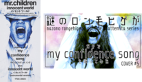 my confidence song | Mr.Children - カップリングの名曲 - HOWOW-40- OFFICIAL BLOG | 鳳凰-40-