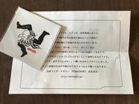 コロナなんて噴き飛ばせ…!! - 阿蘇西原村カレー専門店 chang- PLANT ~style zero~