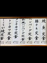 京都市 おかんの定食② おかん - 転勤日記