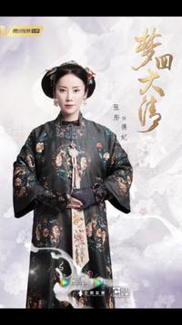 電視劇《夢回大清》(2020) - 越劇・黄梅戯・紅楼夢 since 2006