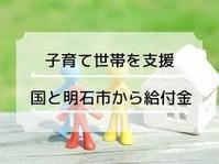 【子育て世帯を支援】明石市1万円・国1万円の給付あり - 明石の釣り@ブログ