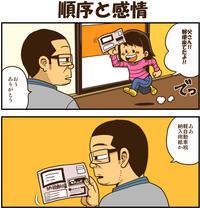【新型コロナ】順序と感情 - 戯画漫録