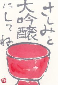 グラス「さしみと大吟醸にしてね」 - ムッチャンの絵手紙日記