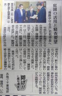 市長への要望書提出第二弾が福島民報記事に!投書欄にも保存を望む声 - 攬勝亭(らんしょうてい)物語