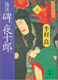 特別定額給付金と半村良5月14日(木) - しんちゃんの七輪陶芸、12年の日常