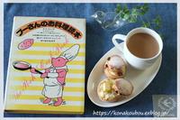 思い出の「プーさんの料理読本」 - 粉工房通信