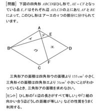 算数オリンピック〈140〉図形編39 - 得点を増やす方法を教えます。困ってる人の手助けします。1p500円より。