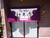 【686】さすけ@新潟西区 - 【新潟のラーメン ごちそう日記】 つばめ@ラーメン兵 since2002