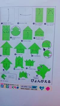 おうちで折り紙 - Tea's room  あっと Japan