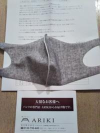 マスクを頂く - 福岡おでかけと食日記