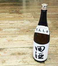 青森酒「田酒」 - 大阪酒屋日記 かどや酒店 パート2