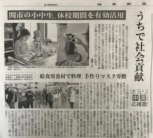 【メディア掲載】親子、おうちで社会貢献クエスト - 関ジャーナル-岐阜県関市のディープな情報とまちづくりのこと-