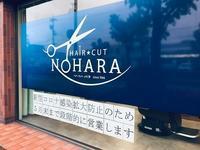 安心できるサービスを、第一に - 金沢市 床屋/理容室「ヘアーカット ノハラ ブログ」 〜メンズカットはオシャレな当店で〜