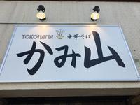 YOKOHAMA中華そばかみ山@経堂 - 食いたいときに、食いたいもんを、食いたいだけ!