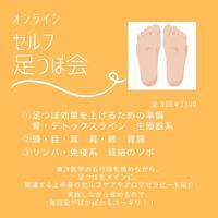セルフ足つぼ会★第3クール - aloha healing Makanoe