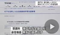 【神戸市】困窮生徒にオンライン学習支援 - 明石の釣り@ブログ
