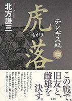 [本/時代小説]北方謙三:「チンギス紀(7)虎落」 - 新・日々の雑感