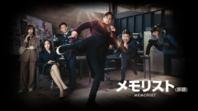 韓国ドラマ「メモリスト」日本放送決定、Mnetにて7月スタート! - 2012 ユ・スンホとの衝撃の出会い