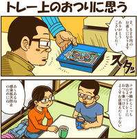 【新型コロナ】トレー上のお釣りに思う - 戯画漫録