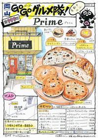 PRIME - 岡山・Go Go グルメ隊!!