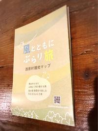 西原村観光マップ(^^)完成(^^) - 阿蘇西原村カレー専門店 chang- PLANT ~style zero~