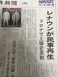 レナウンが民事再生 - 青山ぱせり日記