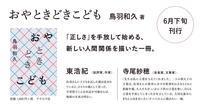 新しい本『おやときどきこども』(ナナロク社)が発売になります - 寺子屋ブログ  by 唐人町寺子屋