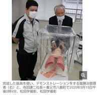 農業用機械メーカーが「手術室テント」開発医療従事者の感染リスク回避に - 明石の釣り@ブログ