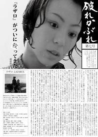 フリーペーパー「破れかぶれ」4週連続公開企画第3週(7号~9号) - 映画一揆外伝