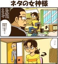 ネタの女神様 - 戯画漫録