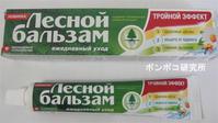 ロシアの歯磨き粉(Лесной бальзам) - ポンポコ研究所