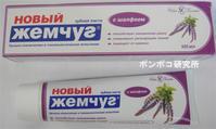 ロシア製歯磨き粉(大手じゃないもの2種) - ポンポコ研究所