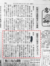 5月15日福島民友新聞「窓」にも投稿が - 攬勝亭(らんしょうてい)物語