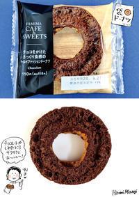 【コンビニドーナツ】ファミリーマート「チョコをかけたさっくり食感のオールドファッションドーナツ」【チョコレートしみしみおいしい!】 - 溝呂木一美の仕事と趣味とドーナツ