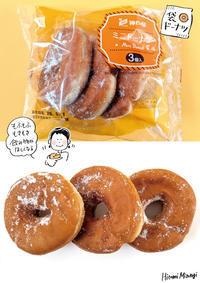 【袋ドーナツ】神戸屋「ミニドーナツ」【もさもさ】 - 溝呂木一美の仕事と趣味とドーナツ