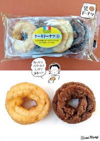 【袋ドーナツ】山崎製パン「ケーキドーナツ(4)」【ねっとり】 - 溝呂木一美の仕事と趣味とドーナツ
