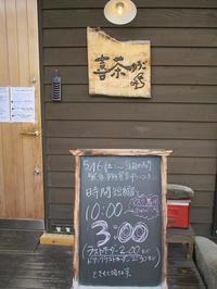 5月18日(月)・・・自粛営業で喫茶開始 - ある喫茶店主の気ままな日記。