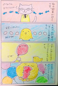 診察 - ぷっちょの双極日記