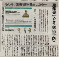 避難生活で感染症の予防や蔓延防止のために知っておきたいことをまとめたサポートブック - ながいきむら議員のつぶやき(日本共産党長生村議員団ブログ)