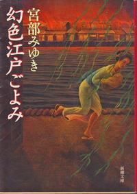 図書館再開と宮部みゆき5月19日(火) - しんちゃんの七輪陶芸、12年の日常