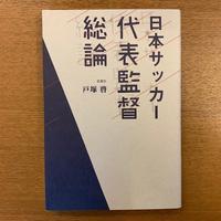 戸塚啓「日本サッカー 代表監督 総論」 - 湘南☆浪漫