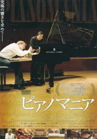 『ピアノマニア』(2009) - 【徒然なるままに・・・】