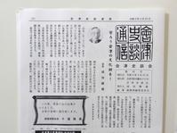 会津史談通信「守ろう会津の文化財を!」 - 攬勝亭(らんしょうてい)物語