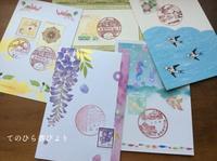 届いたツバメに藤の花、天皇誕生日記念オリジナル切手&葉書に消印いろいろ - てのひら書びより