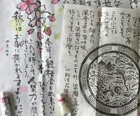 絵手紙ありがとう桜&拓♪♪ - NONKOの絵手紙便り
