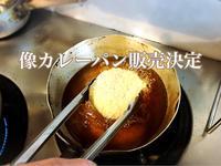 第三のカレーパン完成 - 阿蘇西原村カレー専門店 chang- PLANT ~style zero~