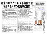 日本共産党議員が質問(一般質問)する項目をお知らせ - ながいきむら議員のつぶやき(日本共産党長生村議員団ブログ)