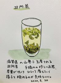 政所茶 - 一天一画   Yuki Goto