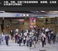 【大阪 京都 兵庫】緊急事態宣言を解除 - 明石の釣り@ブログ