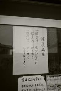 賭けない - Life with Leica